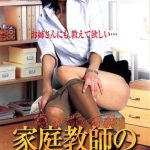 【旧作特集】 DMM から 家庭教師のお姉様2 西田ももこ 【2人目】