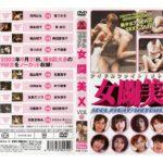 DMM動画 から アイドルファイト 女闘美X(メトミックス) Vol.5 日向はな