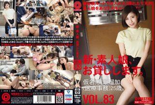 FANZA から 新・素人娘、お貸しします。 83 仮名)桃瀬瑠加(医療事務)25歳。