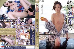 FANZA から 日帰り温泉 熟女色情旅#006 樫村ゆり子