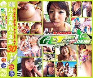 ★4 FANZA から GET!2004 ハッスルハッスル[4タイトル]30人GET!11