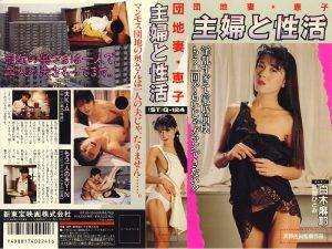 【旧作特集】DMM から 団地妻・恵子 主婦と性活 白木麻弥