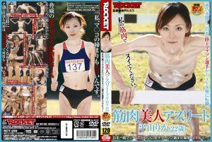 ★4 FANZA から 筋肉美人アスリート 平山りか(22歳)