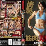 DMM から 筋肉美魔女レスラー 麻生美加子(45歳)