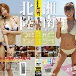 DMM から ニッポンのビーチ2009夏 ~北陸編&関東編~ 真っ白な肌も、日焼けした肌もビキニとの相性は最高でしたの巻