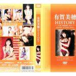【旧作特集】 DMM から 有賀美穂 HISTORY