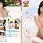 FANZA から WEEKLY YOUNG JUMP PREMIUM 「rena」 武田玲奈