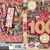 DMM動画 から 創立20周年 HOT ENTERTAINMENT 100選 8時間 コンプリート 春妃いぶき