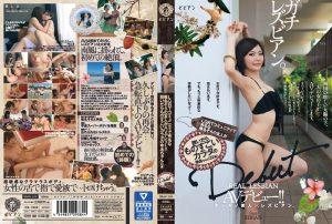 FANZA動画 から LGBTコミュニティで有名な椎名そらの友人がAVデビュー!!脱いだらものすごいカラダのゆあちゃん(22歳)