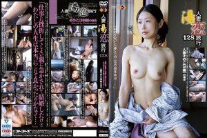 ★4 FANZA から 人妻湯恋旅行128