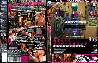 ★4 FANZA から 東京SEXアンダーグラウンド