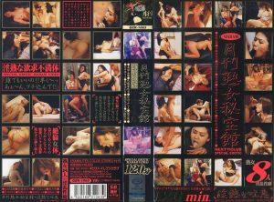 ★6 FANZA から 月刊熟女秘宝館 淫熱な吐息 若井ゆりえ