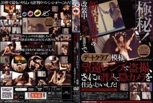 DMM動画 から 極秘! 新宿某所の改装中マンション(築20年)で行われるデートクラブの模様を望遠レンズで盗撮、さらには潜入して隠しカメラを仕込んじゃいました!