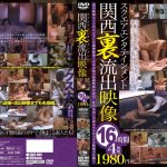 DMMDVD販売 から スクエアエンタテインメント関西裏流出映像 16時間4枚組1980円 【1人目】