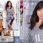 FANZA から The BEAUTIFUL WIFE 01 桜井ゆみ 37歳 AV debut!!