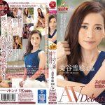 FANZA から 年上の人妻 美谷雪絵 43歳 AVDebut!! 夫の部下に告白されて目覚めてしまいました―。