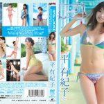 DMM から ミスFLASH 2009 平有紀子