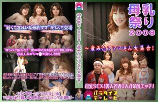 DMM動画 から 母乳祭り2008~産みたてママさん大集合! 白河かれん