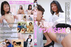 ★5 FANZA から 入院中にナンパSEX(6)~看護師・女医・患者・お見舞いに来た女の子をむさぼり尽くす! 松永雪子