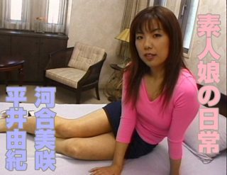 【旧作特集】 DMM から 素人娘の日常 河合美咲 / 平井由紀