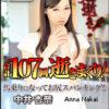 Tokyo-Hot 東京熱 アーカイブ ★3